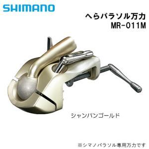 シマノ へらパラソル万力 MR-011M|fishing-you