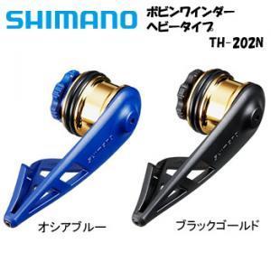 シマノ ボビンワインダー ヘビータイプ TH-202N|fishing-you