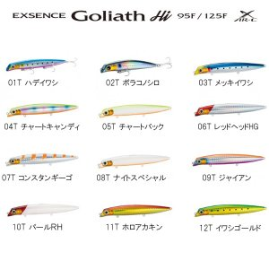 【8%OFFクーポン対象店舗】シマノ エクスセンス ゴリアテハイ XAR-C 125F XL-112...