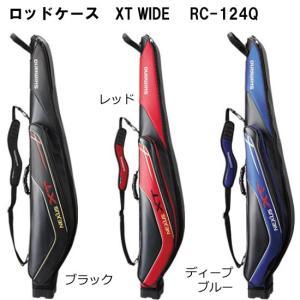 【8%OFFクーポン対象店舗】シマノ ロッドケース XT ワイド 145RW RC-124Q (大型...
