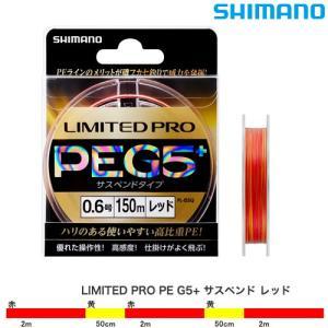 (最大25倍!11/18まで店内ポイントアップ中!) シマノ リミテッドプロ PE G5+ サスペンド レッド 150m (フィッシングライン)|fishing-you