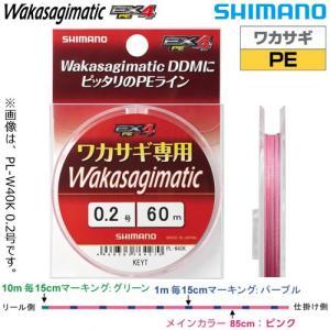 (最大25倍!11/18まで店内ポイントアップ中!) シマノ ワカサギマチック EX4 PE 60m ピンク (0.2号・0.25号) PL-W40K (ワカサギ用糸)|fishing-you
