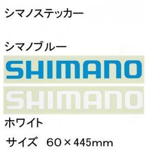 シマノ シマノステッカー ST-011C|fishing-you