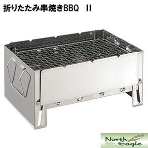 折りたたみ串焼きBBQ II (バーベキューグリル 卓上)|fishing-you
