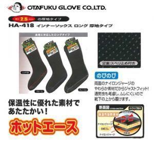 防寒 ソックス おたふく手袋 インナーソックス ロング 厚地タイプ HA-418 靴下|fishing-you