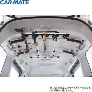 カーメイト ロッドホルダーデュアル5 IF16 (車載用ロッドホルダー)【送料無料】
