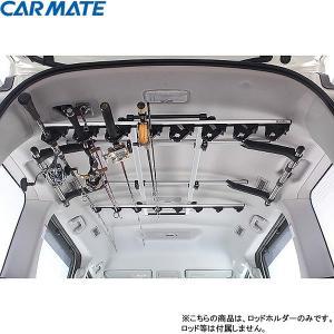 カーメイト ロッドホルダーデュアル8 IF17 (車載用ロッドホルダー)【送料無料】