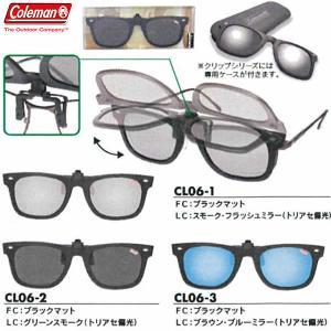 コールマン クリップオン 前掛け偏光サングラス CL06 ■仕様:UVCUT、偏光レンズ 《コールマ...