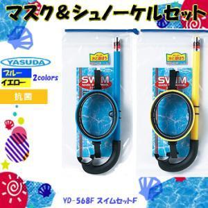 シュノーケルセット スイムセットF YD-568F スノーケル 水中マスク ■個装サイズ:21x43...
