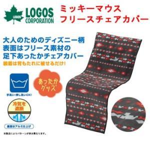 (最大25倍!11/18まで店内ポイントアップ中!) ロゴス LOGOS ミッキーマウス フリースチェアカバー|fishing-you