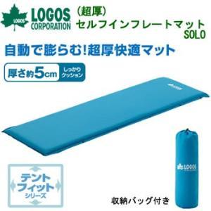 (最大25倍!11/18まで店内ポイントアップ中!) ロゴス LOGOS (超厚)セルフインフレートマット・SOLO|fishing-you