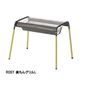 (最大25倍!11/18まで店内ポイントアップ中!) ロゴス ROSY 楽ちんグリルL|fishing-you