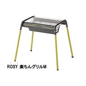 (最大25倍!11/18まで店内ポイントアップ中!) ロゴス ROSY 楽ちんグリルM|fishing-you