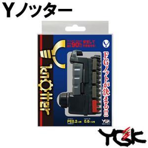 Yノッター ■メインライン:PE0.2~0.3号※よつあみ糸径による ■ショックリーダー:0.6号~...