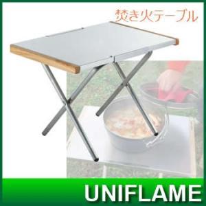 焚き火テーブル ■サイズ: 使用時:約55×35×(高さ)37cm 収納時:約55×35×(厚さ)2...