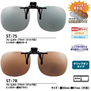 サングラス 偏光 調光 サテライトエプロン (四角型)ST-7 ■サイズ:縦50mm 横61mm(片...