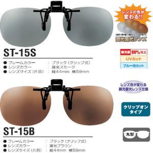 サングラス 偏光 調光 サテライトオーバル (丸型) ST-15 ■サイズ:縦44mm 横59mm(...