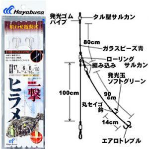 【8%OFFクーポン対象店舗】ハヤブサ 活き餌一撃 ヒラメ喰わせ遊動トリブル SD153