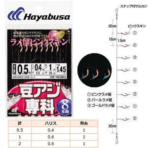 ハヤブサ 豆アジ専科 ラメ留 ピンクスキン 8本鈎 HS383 (サビキ 仕掛け)