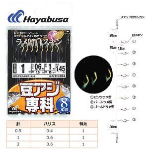 ハヤブサ 豆アジ専科 ラメ留 白スキン 8本鈎 HS384 (サビキ 仕掛け)
