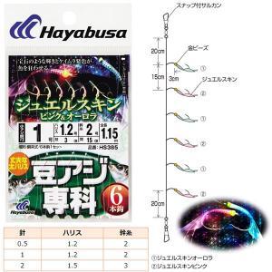 ハヤブサ 豆アジ専科ジュエルスキン ピンク&オーロラ太ハリス HS385 (サビキ 仕掛け)