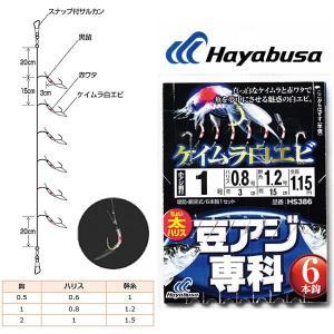 ハヤブサ 豆アジ専科 ケイムラ白エビ ちょい太ハリス HS386 (サビキ 仕掛け)