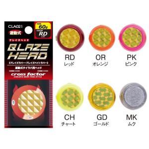 浜田商会 ブレイズヘッド 120g CLA02...の関連商品2
