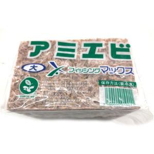フィッシングマックスオリジナル 冷凍 アミエビ 中サイズ 内容量約1.6kg アミエビ ブロック サビキ釣り エサ 釣りエサ クール便