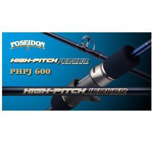 エバーグリーン ポセイドン ハイピッチジャーカー PHPJ600 総てを自在に。ポセイドン・ハイピッ...