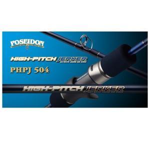 エバーグリーン ポセイドン ハイピッチジャーカー PHPJ504 総てを自在に。ポセイドン・ハイピッ...