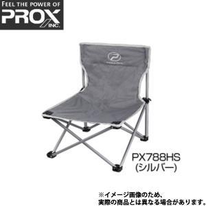 プロックス あぐらイス座面ちょい高 シルバー PX788HS わかさぎ釣りに最適なプロックスのあぐら...