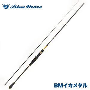 ブルーマーレ BMイカメタル B662 イカメタル 鉛スッテ ロッド ベイトタイプ スパイラルガイド|fishingmax-webshop
