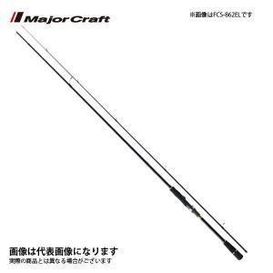 【メジャークラフト】ファーストキャスト FCS−802EL