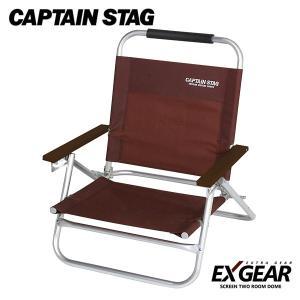 キャプテンスタッグ エクスギア ロースタイル リクライニングチェア ブラウン UC-1502 アウト...