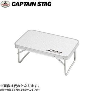 キャプテンスタッグ ラフォーレアルミFDテーブル コンパクト 56×34cm UC-512 ソロキャ...