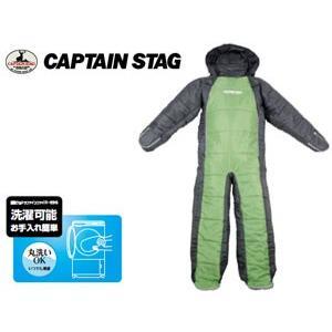 【キャプテンスタッグ】洗える人間型シュラフ 10℃〜 グリーン×グレー(UB-8)|fishingmax-webshop