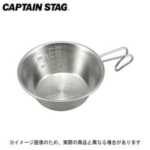 【キャプテンスタッグ】キャンプアウト ステンレスシェラカップ320ML(UH-17)|fishingmax-webshop