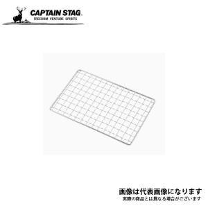 キャプテンスタッグ カマド スマートグリル B6型用アミ UG-2011 アウトドア 用品 キャンプ...