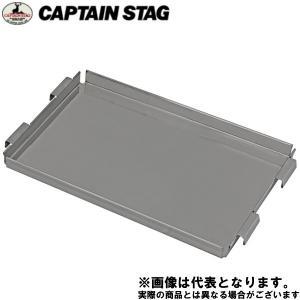 12/7〜10★最大39%獲得キャプテンスタッグ カマド スマートグリル B6型用 炭受け UG-2...