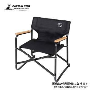 キャプテンスタッグ CSブラックラベル ロースタイルディレクターチェア<ミニ> UC-1674 チェ...