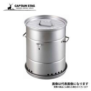 キャプテンスタッグ ビア缶チキン スモーカー UG-1058|フィッシングマックス
