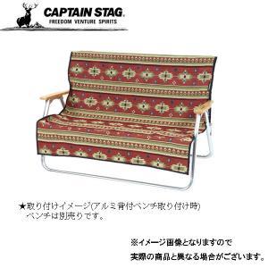 キャプテンスタッグ CSネイティブラグ ベンチ用カバー(レッド) UP-2667