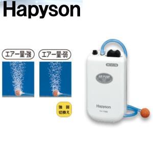 ハピソン 乾電池式 エアーポンプ YH708B 【処分特価】