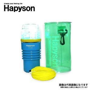 【ハピソン】LED水中集魚灯 ミニ|fishingmax-webshop