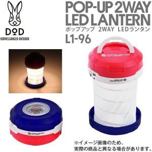 【ドッペルギャンガー】ポップアップ 2WAY LEDランタン トリコロール(L1-96) fishingmax-webshop