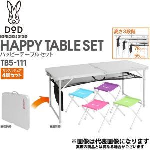 【DOD】ハッピーテーブルセット(TB5-111)アウトドア...