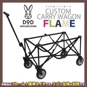 【ドッペルギャンガー】カスタムキャリーワゴンフレーム ブラック(CF2-418) fishingmax-webshop
