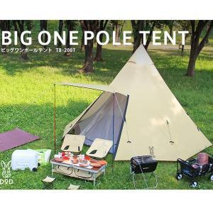 ビッグワンポールテント ナチュラルカラー T8-200T DOD  テント ファミリーテント キャンプ アウトドア 用品|fishingmax-webshop