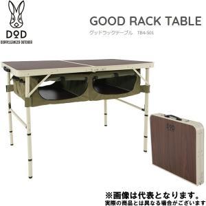 DOD グッドラックテーブル TB4-501 アウトドアに最適なDoDのアウトドアテーブル