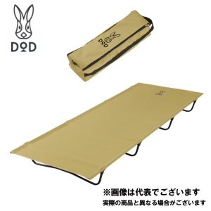 DOD バッグインベッド ベージュ CB1-510T アウトドアに最適なDoDのキャンピングベッド